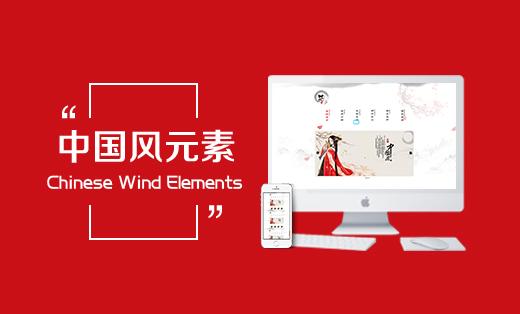中国风企业官网