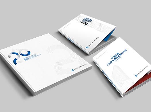 泽信画册设计  招商宣传画册设计