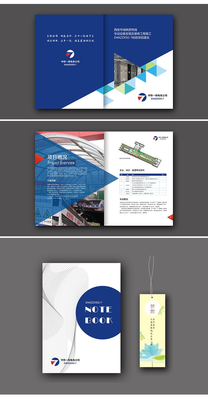 宣传册设计_企业画册宣传册设计册子产品手册宣传品公司图册相册宣传栏礼品册11