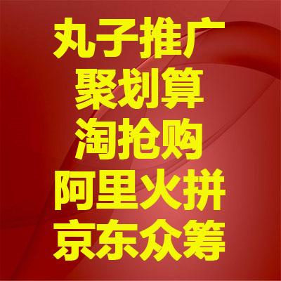 淘宝天猫京东活动促销提醒聚划算提醒开团淘抢购伙拼众筹提醒流量