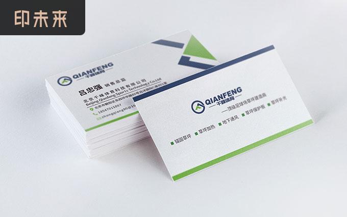 名片/名片设计/名片制作/名片印刷/名片设计公司/特种纸名片