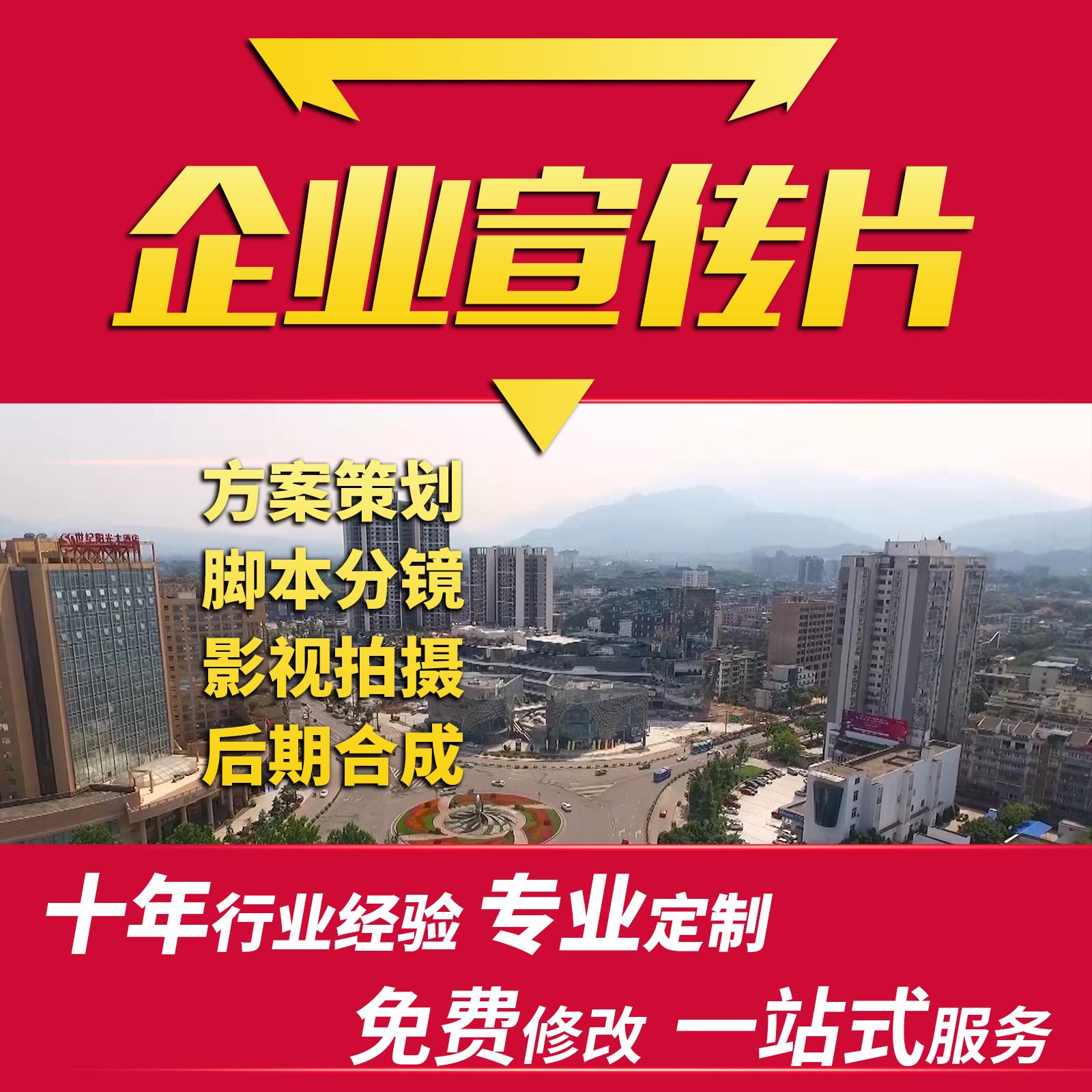 【畅特专属打造】高端大气企业宣传片设计包满意