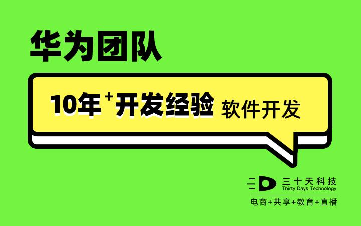 【APP定制开发】社交电商直播短视频分销教育智能充电站