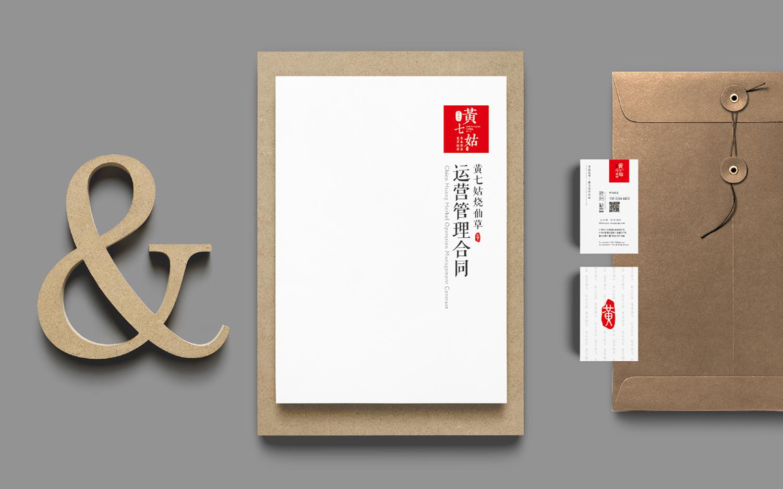 高端VI设计视觉导视企业形象logo全套VIS品牌餐饮升级