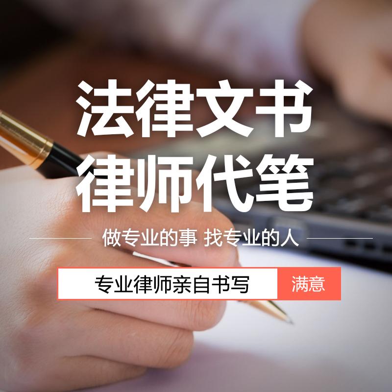 各类文书合同协议起草企业法律合同持股协议书股权转让书合伙协议