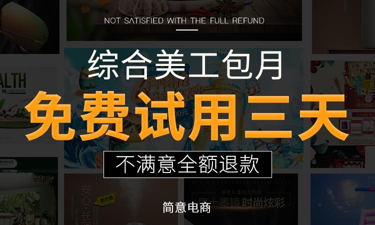 首页设计京东店铺装修网店的电商设计淘宝拼多多美工有赞创意设计