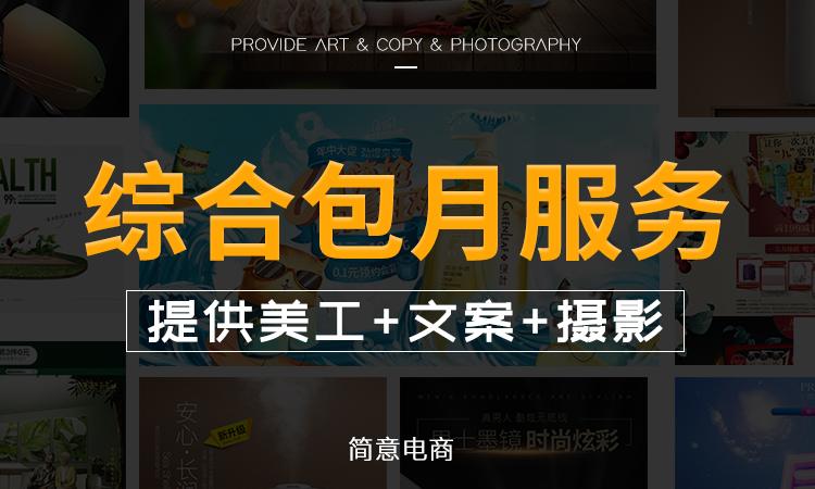 美工设计 淘宝店铺装修首页设计美工外包包月 海报banner