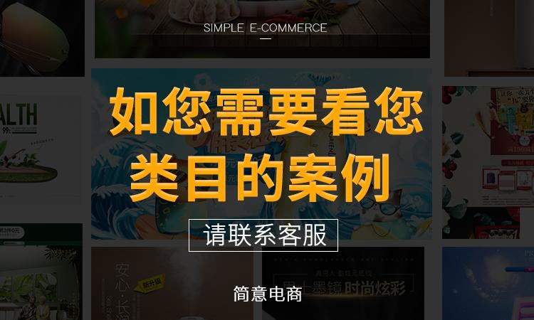 美工包月外包网店设计优化包手机端装修详情页套版宝贝描述代运营