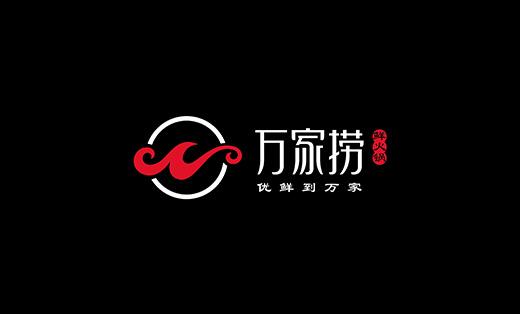 海鲜火锅品牌全案—万家捞火锅