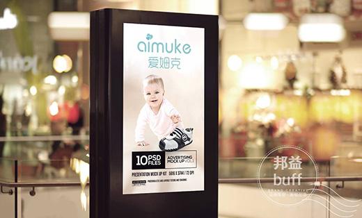 原创LOGO/包装/VI/爱姆克/童鞋/品牌全案/儿童/健康