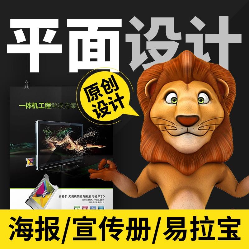 海报设计宣传册设计宣传单设计台历设计其它宣传品设计菜谱设计1