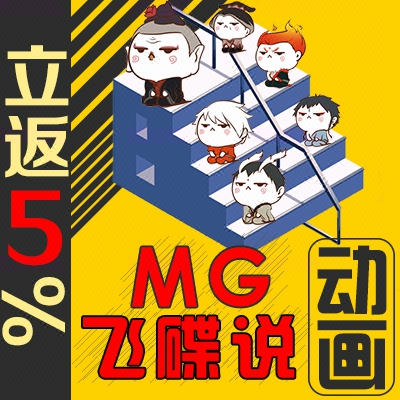 企业MG二维动画制作flash动画飞碟说广告动画制作