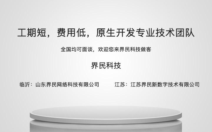 【高端定制】创业产品 企业官网 电商平台 教育网站 论坛网站