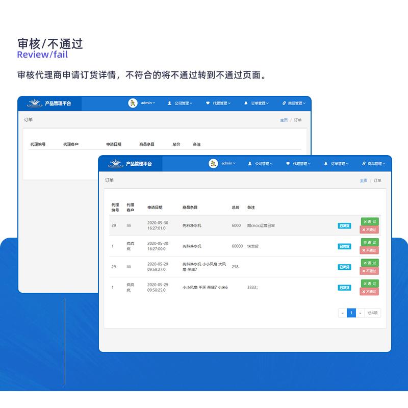 产品代理管理系统产品多级代理管理系统多级代理服务系统