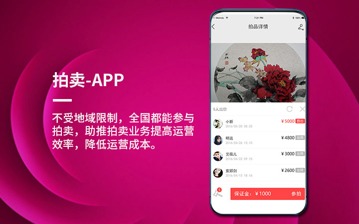 app开发 ios应用 安卓应用 成品app app量身定制