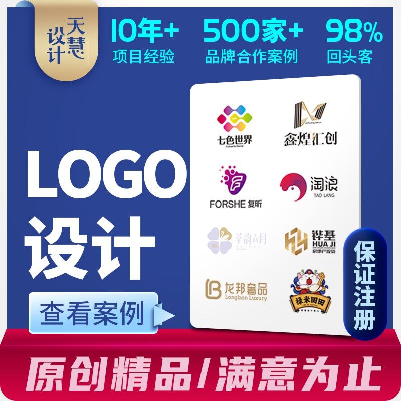 品牌总监LOGO 设计 原创图文字体公司企业商标logo 设计