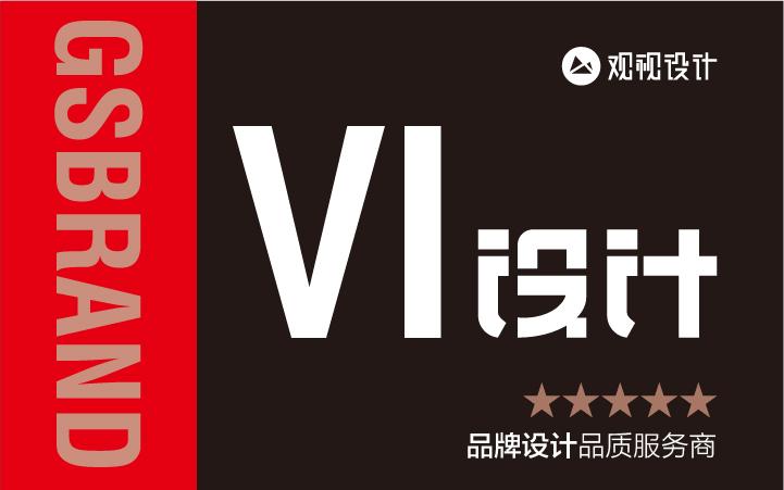 品牌VI企业形象vi系统设计工业规范VI全案设计系统办公导视