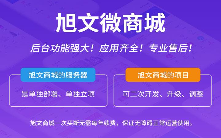 微信商城微信公众号开发微信三级分销商城微商城小程序公众号开发