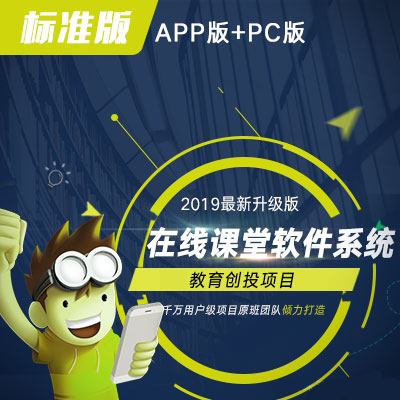 【官方自营】在线课堂标准版 APP端·PC端