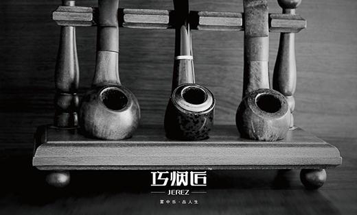 原创/高端烟斗品牌/巧烟匠/品牌定位/企业/典藏品