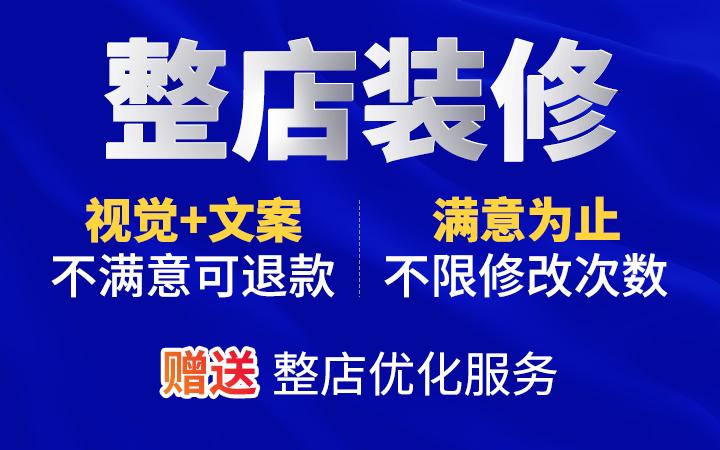 拼多多有赞商城阿里国际天猫京东飞猪电商设计整店装修淘宝美工