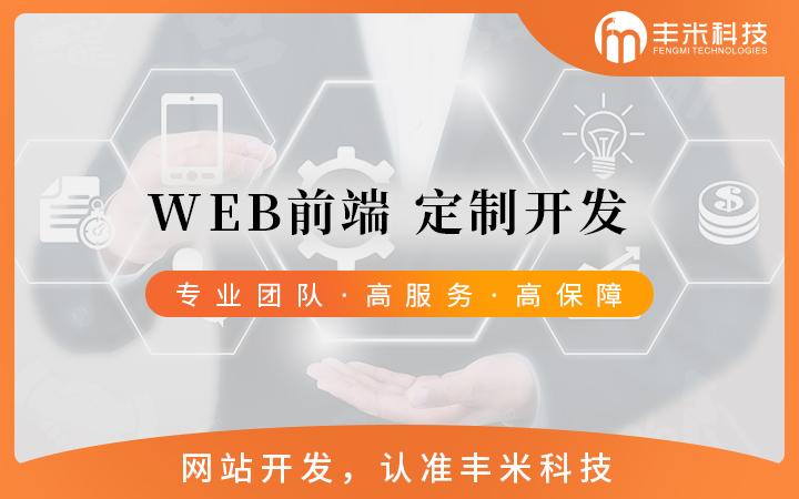 网站开发前端开发