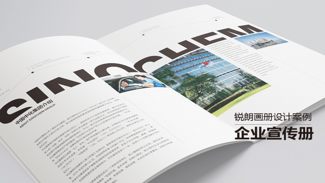 企业画册设计食品饮料教育互联网科技封面宣传册手册说明书招商