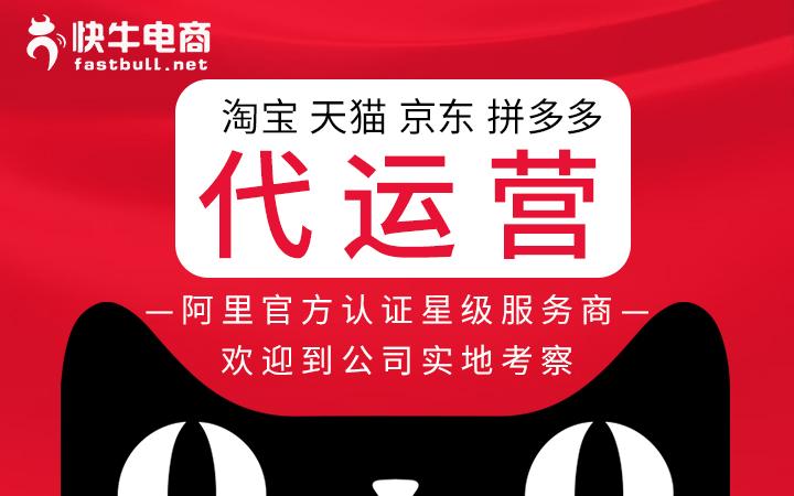 快牛电商淘宝代运营天猫京东代运营网店运营托管电商直播整合公司