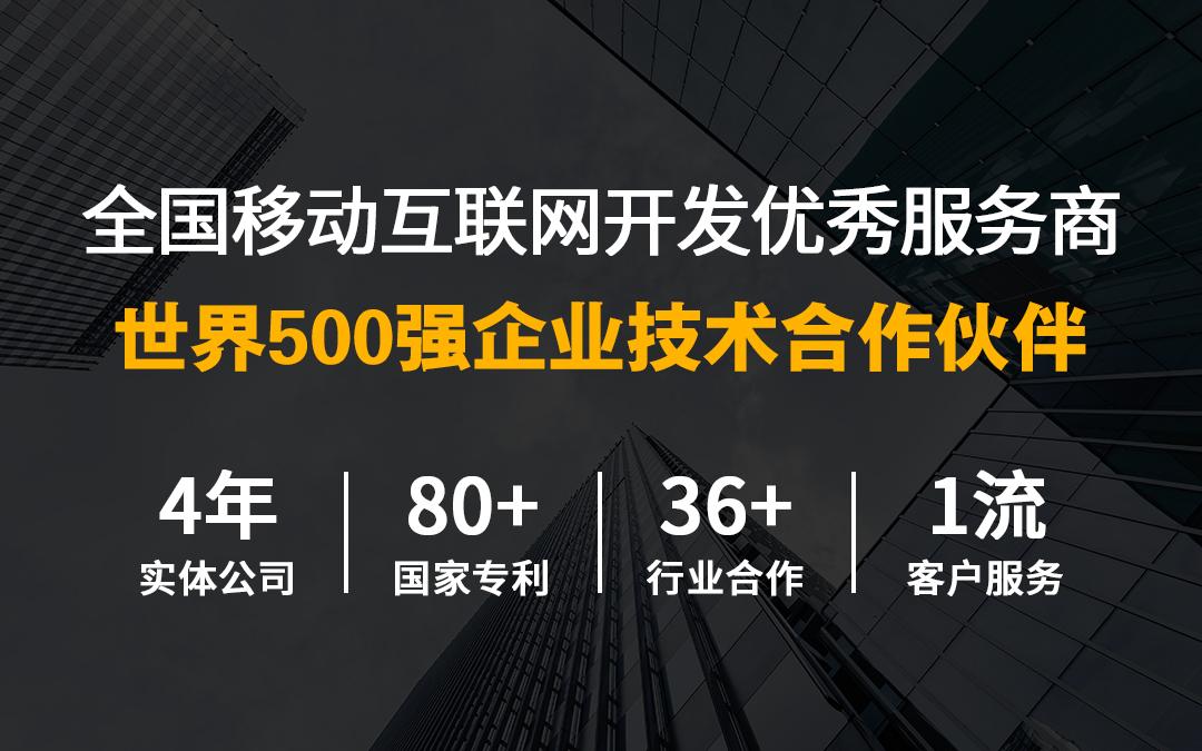 微信小程序开发小程序定制公众号小程序商城分销拼团返现H5开发