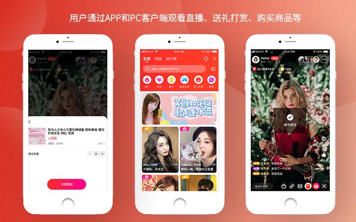 直播带货app/社交/PK/连麦/成品开发 类似抖音