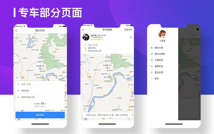 专车app/拼车/打车/代驾/顺风车/网约车成品定制开发