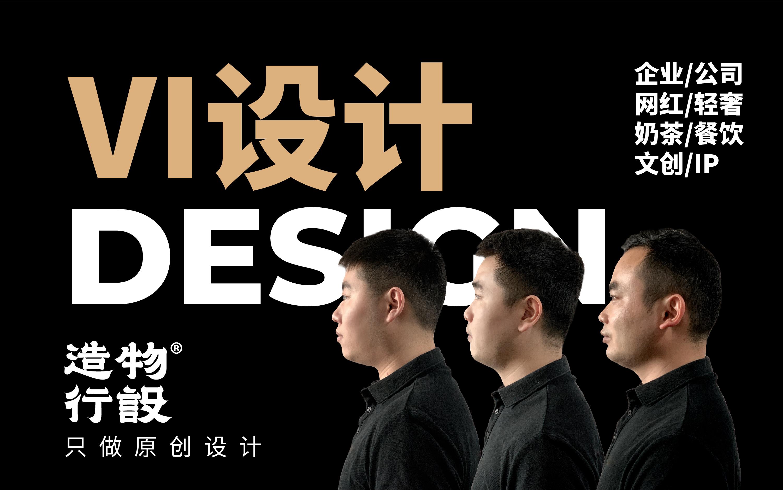 企业餐饮VI导视设计医疗超市咖啡饮品服装烘培食品产品全套电子