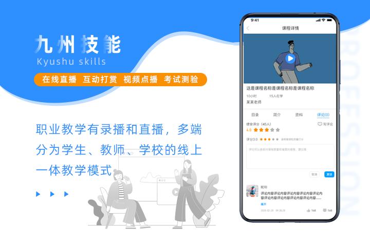 物联网人脸识别|在线教育电商城社交直播接单uniAPP开发