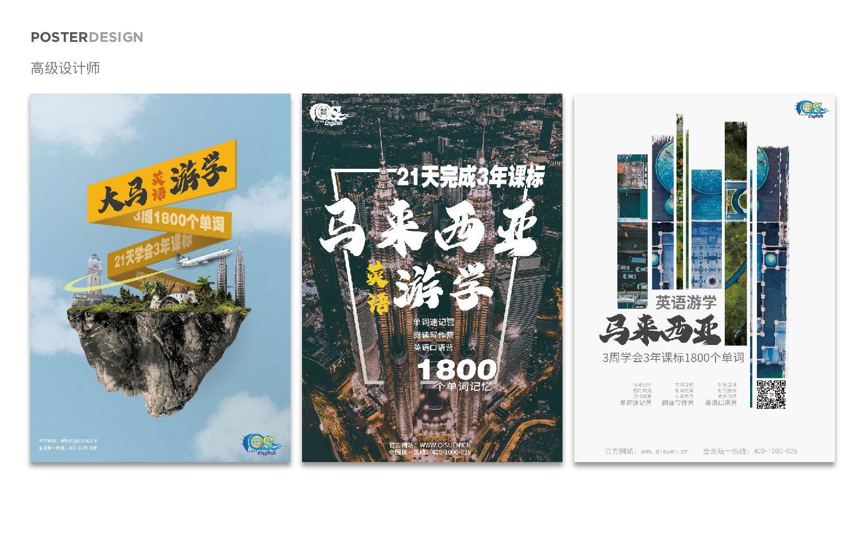 高级海报楼书海报公司画册设计宣传册产品样本设计X展架