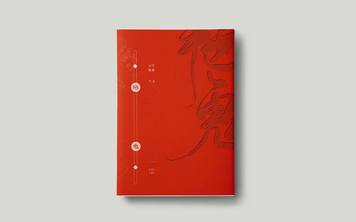 书籍设计杂志报纸期季刊企业产品画册菜谱绘本网络小说教材封面排