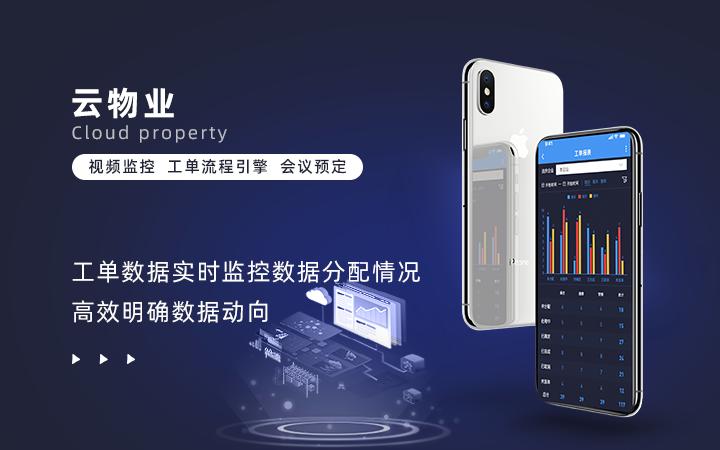 手机APP制作 移动客户端定制 Python软件深圳开发公司