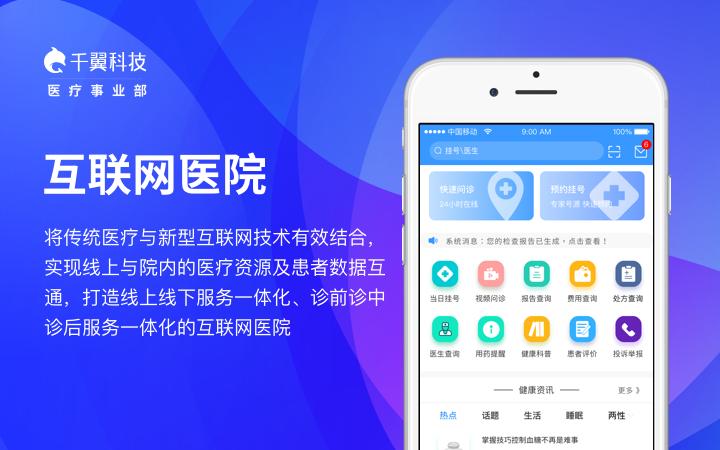 智慧app开发在线问诊开处方药家庭医生慢病管理软件开发