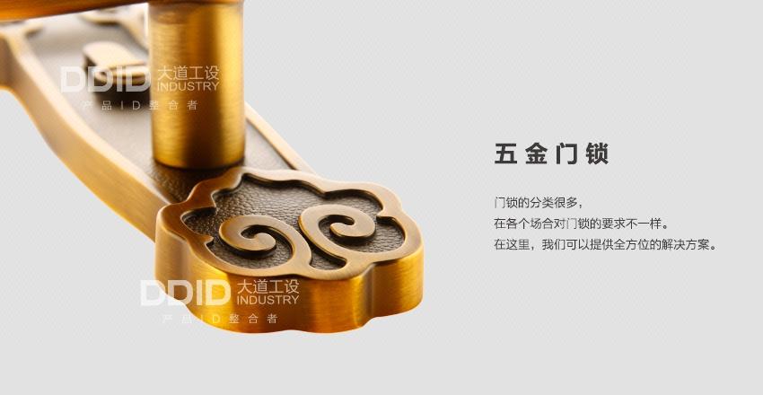 工业设计外观设计五金安防门锁设计中式执手锁欧式电子锁门锁门控