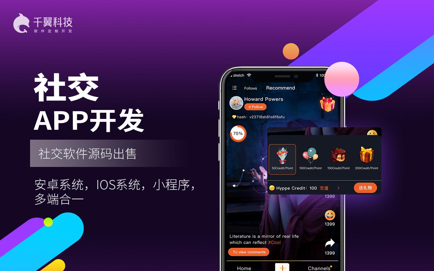 社交直播APP平台开发短视频系统源码搭建语音聊天app定制作