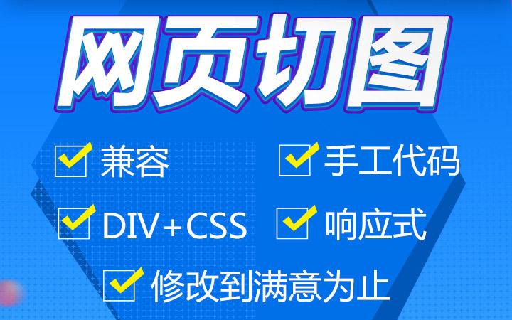 前端切图框架web前端开发H5建站html5响应式官网设计