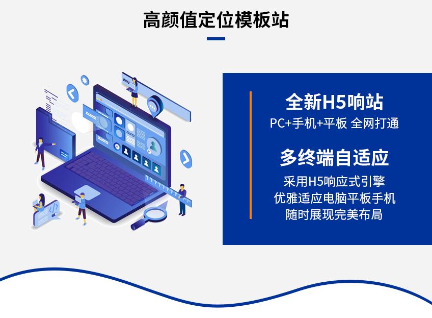 _网站建设 模板建站 企业网站建设 企业官网建设 企业官网5