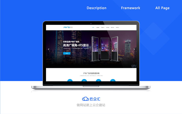 [云企建站]企业网站定制专业设计开发行业网站定制开发网站建设