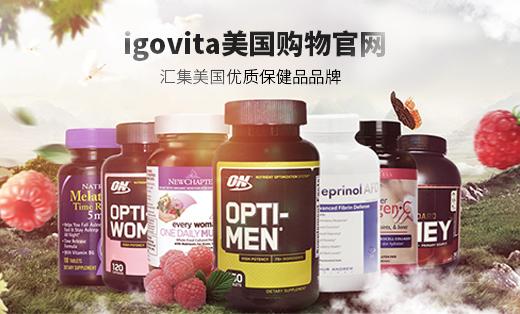 简意电商--igovita美国购物官网首页设计