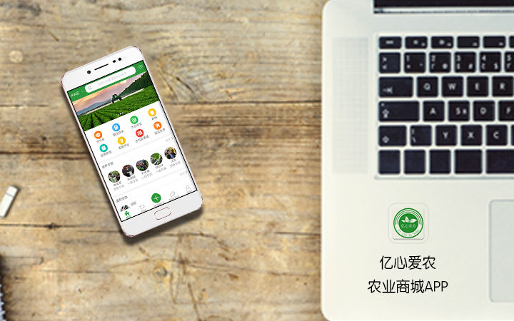 APP开发教育培训电商分销商城智慧医疗物流社交聊天app开发