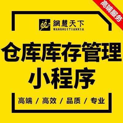 广告联盟微信开发小程序开发公众号开发微商城小程序商城