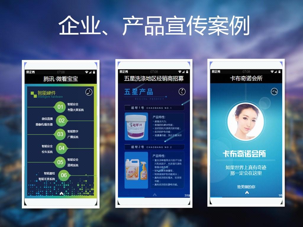 H5定制设计图文排版企业秀答题互动电子相册邀请函易企秀制作