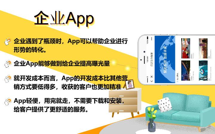 【行业APP开发】装饰|教育|培训|家电|电子|电气|H6