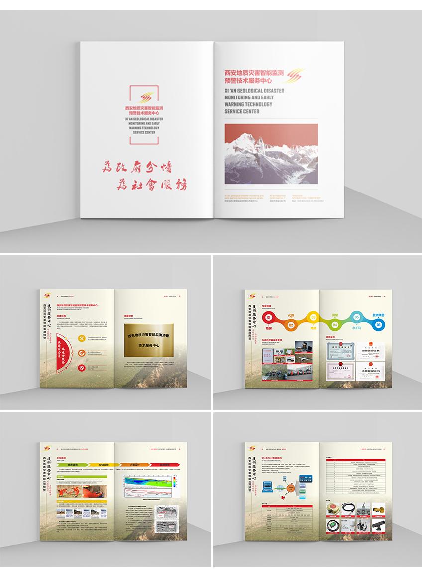 宣传册设计_画册设计企业宣传册海报品牌三折页宣传品单页平面展架板彩印海报15