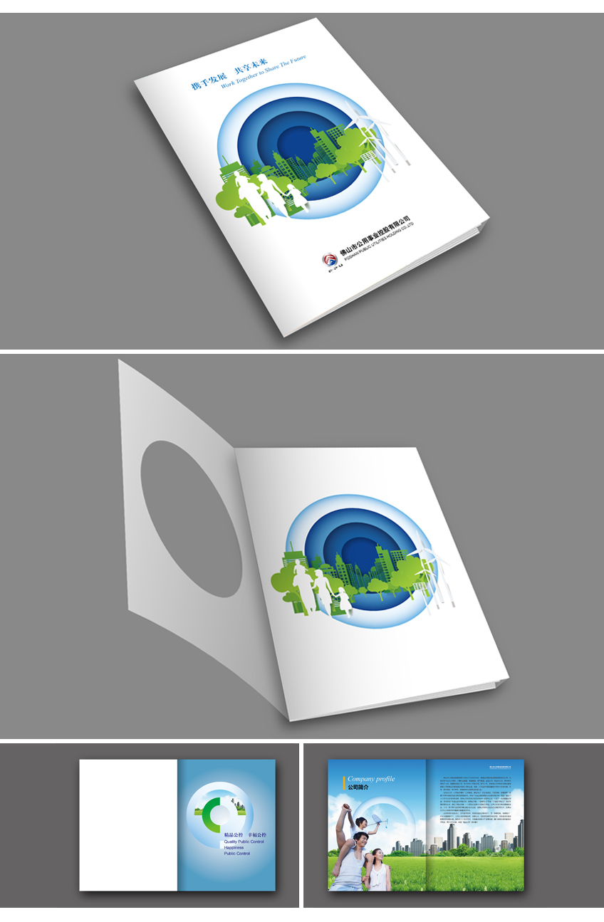 宣传册设计_画册设计企业宣传册海报品牌三折页宣传品单页平面展架板彩印海报14