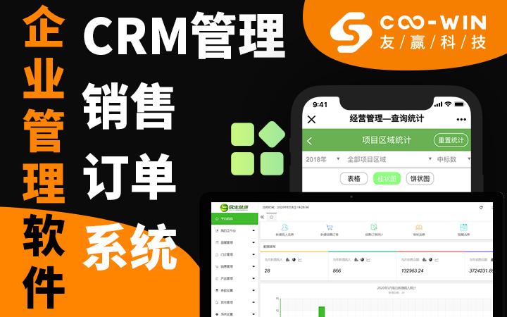 【企业管理软件开发】 CRM客户管理/销售/市场/订单系统